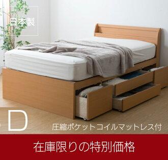 有有日本製造抽屉的床壓縮口袋線圈墊子的雙尺寸