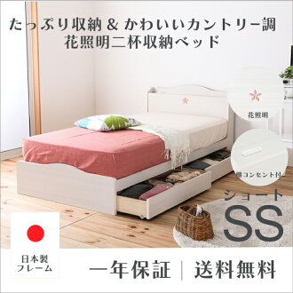 短半大小花卉照明 2 杯存儲插座與床單獨作出的日本幀 ★ 推薦 ★ 溫暖的白色灰處理
