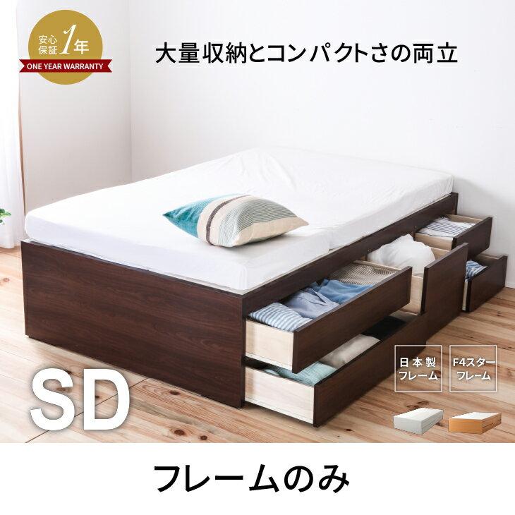 五杯収納チェストベッド 日本製フレーム ヘッドレス セミダブル フレーム