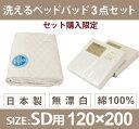 レギュラーセミダブルサイズ日本製 洗えるベッドパッド1枚とBOXシーツ2枚の3点セット 安心の無漂白・無染色・天然素材を使用 ランキングお取り寄せ