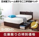 アウトレット セミダブルサイズ(床板面積120*196) 国産桐スノコ収納ベッド フレームのみでの販売の為、マットレスは付属しません。