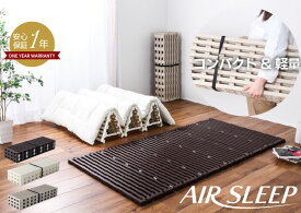 スーパーSALEクーポン12%OFF|3/4から|エアスリープ日本製折りたたみ樹脂すのこベッド airsleep シングル 軽量コンパクトな布団を干せる 選べる3色 送料無料 スノコベッド