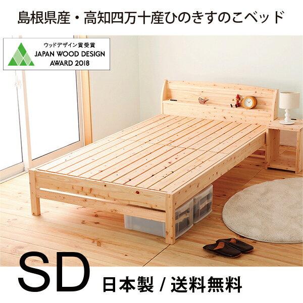 【お買い物マラソン10%OFF】すのこベッド ひのきベッド セミダブル 島根県産高知四万十産  2口コンセント 棚付き 下収納スペース 4段階高さ調節可能 ひのきすのこベッド