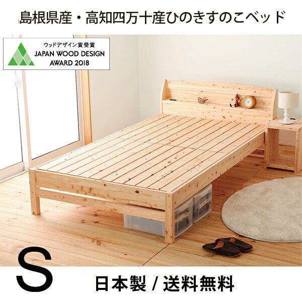 週末限定10%OFF☆ひのきベッド ヒノキすのこベッド すのこベッド 日本製 国産 シングル フレームのみ ベッド ベッドフレーム 下収納 シングルベッド 檜 桧 コンセント付き 宮付き 低ホルムアルデヒド 高さ調節 1年保証付き