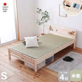 週末限定|8%OFFクーポンSALE|畳ベッド シングル 日本製 コンセント付き 棚付き 畳ひのきベッド イ草ベッド ひのきベッド 桧 檜 ひのき 本畳 低ホルムアルデヒド 高さ調節 日本製ベッド 国産ベッド 天然イ草