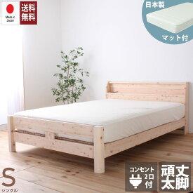 日本製ポケットコイルマットレス付き 頑丈すのこ ベッド シングルサイズ ひのきベッド 島根県産高知四万十産 頑丈ひのきすのこベッド 耐荷重500キロ 耐久試験で1トンの荷重に耐えた頑丈タイプ 日本製 組立簡単