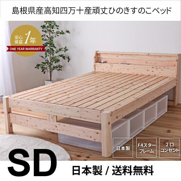 【スーパーSALE限定15%OFF】すのこベッド セミダブルサイズ 島根県産高知四万十産頑丈ひのきすのこベッド 耐久試験で1トンの荷重に耐えた頑丈タイプ