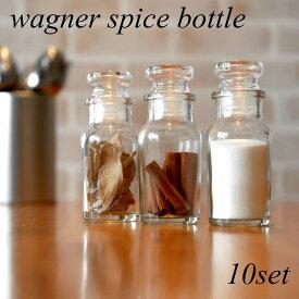 スパイス ボトル ワグナービン 60ml 10本 調味料入れ スパイス入れ ガラス瓶 スパイス容器 日本製 送料無料