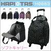 カジュアルソフトキャリー «H0083T» HAPI + TAS ハピタス TSA 鎖,乃本腳輪與小木屋寵物 (國內航班超過 100 個座位)