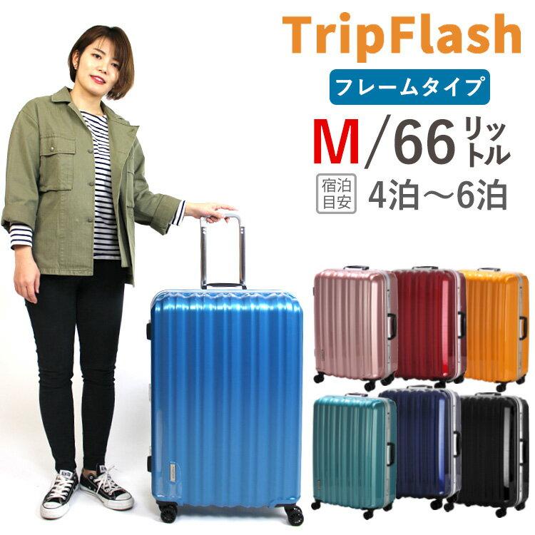 スーツケース Mサイズ 中型 3泊 4泊 5泊 向き フレームタイプ TSAロック付 双輪キャスター 送料無料 1年保証付 ≪B1116T≫60cm