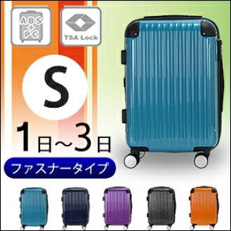 手提箱 «B5851T» 47 厘米 SS 大小方向) 小紧固件类型 TSA 锁与 YKK 拉链雇用镜子小屋宠物出售 serio 54 折 1 天 3 天
