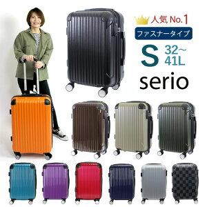 セリオ ジッパースーツケース 47cm B5851T-S