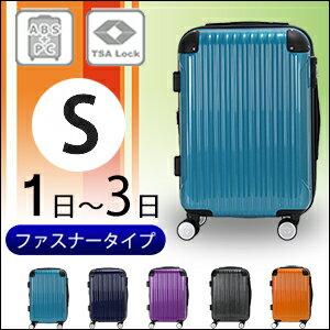 鏡面スーツケース≪B5851T≫47cm Sサイズ 小型 約1日〜3日向き ファスナータイプ 機内持ち込み可 TSAロック付 4輪キャスター搭載 拡張式で容量アップ 1年保証付 あす楽