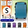 手提箱 «B5851T» 47 釐米 SS 大小方向) 小緊固件類型 TSA 鎖與 YKK 拉鍊雇用鏡子小屋寵物出售 serio 54 折 1 天 3 天