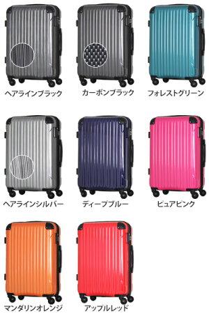 【新型】鏡面スーツケース≪B5851T≫58cmMサイズ