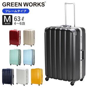 スーツケース Mサイズ 中型 フレームタイプ 4泊 5泊 6泊 向き TSAロック付 グリスパックキャスター搭載 送料無料 1年保証付 ≪GRE1043≫59cm