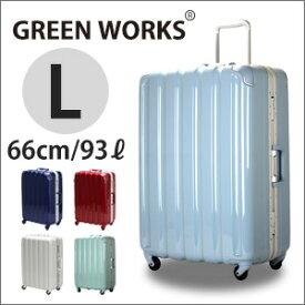 【21日よりクーポン配布】スーツケース Lサイズ 大型 フレームタイプ 1週間 7泊 長期向き 無料受託手荷物最大サイズ TSAロック付 グリスパックキャスター搭載 送料無料 1年保証付 ≪GRE1043≫66cm