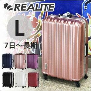 鏡面スーツケース≪AMC0001≫67cm Lサイズ 大型 フレームタイプ 約7日〜長期向き 無料受託手荷物最大サイズ TSAロック付 4輪キャスター搭載 送料無料 1年保証付 70%OFFセール