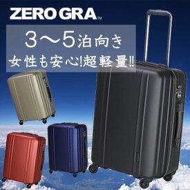 【21日よりクーポン配布】究極の軽さ!ZERO GRA2 ゼログラツー超軽量スーツケース≪ZER2088≫56cmMサイズ 中型(約3日〜5日向き)ファスナータイプTSAロック付 静音キャスター搭載