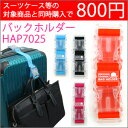 【スーツケース等とセット購入で800円】バッグベルト≪HAP7025≫スーツケース等に荷物を掛けられる♪バッグホルダー …