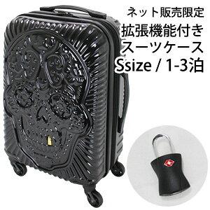 スーツケース 機内持ち込み Sサイズ ファスナータイプ 約1〜3泊向き 1年保証付 スカル ドクロ模様 シフレ AVI2073-48