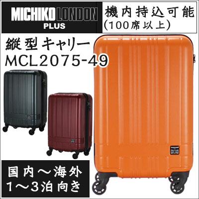 スーツケース 機内持ち込み Sサイズ 小型 MICHIKO LONDON PLUS ミチコ ロンドン プラス MCL2075-49 1泊 2泊 3泊おしゃれ スタイリッシュ