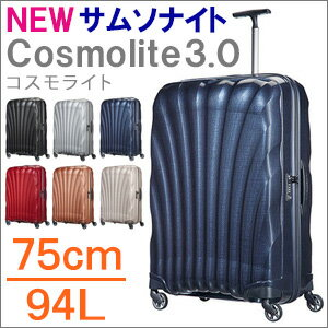 Samsonite(サムソナイト)Cosmolite3.0 Spinner(コスモライト3.0 スピナー)最高峰&超軽量スーツケースV22304 75cm/94L(73351)【送料無料】