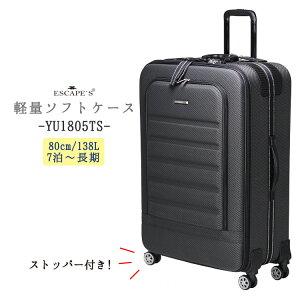 最大級サイズ ESCAPE'Sソフトスーツケース≪YU1805TS≫80cm/138L XLサイズ (7泊〜長期向き) 超大型キャリーバッグ 内装インナーフラット TSAロック付 ストッパー付キャスター搭載 25年以上ロング