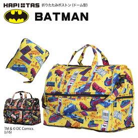 バットマン 折りたたみ ボストンバッグ Mサイズ トラベル おしゃれ シフレ ハピタス H0002 キャリーオンバッグ
