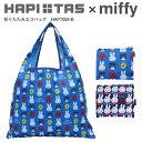 miffy エコバッグ HAP7059 HAPI+TAS ハピタスミッフィー