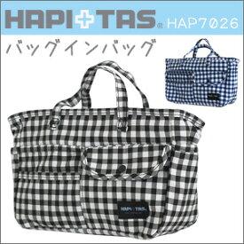 ギンガムチェック柄 バッグインバッグ≪HAP7026≫バッグの中身をすっきり整頓!HAPI+TAS ハピタス