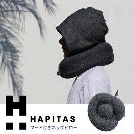 フード付き低反発枕 マイマイ ≪HPL7052≫ HAPI+TAS ハピタス siffler シフレ