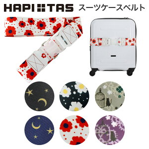 スーツケースベルト トラベル 目印 着脱ワンタッチで簡単 シフレ ハピタス HAP7004