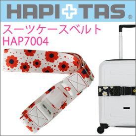 【21日よりクーポン配布】スーツケースベルト≪HAP7004≫かばんの目印にオススメ 着脱がワンタッチで簡単なバックル式HAPI+TAS ハピタス siffler シフレ