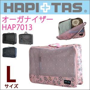 オーガナイザー≪HAP7013≫Lサイズ/13リッタースーツケース内をスッキリ整頓できる♪パッキングバッグ 中身がわかるメッシュ生地HAPI+TAS ハピタス siffler シフレ