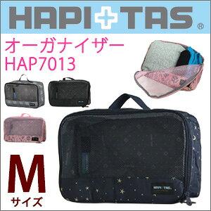 オーガナイザー≪HAP7013≫Mサイズ/7リッタースーツケース内をスッキリ整頓できる♪パッキングバッグ 中身がわかるメッシュ生地HAPI+TAS ハピタス siffler シフレ