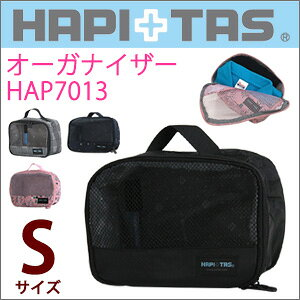 オーガナイザー≪HAP7013≫Sサイズ/3リッタースーツケース内をスッキリ整頓できる♪パッキングバッグ 中身がわかるメッシュ生地HAPI+TAS ハピタス siffler シフレ