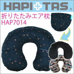 折りたたみエア枕≪HAP7014≫携帯用 エアマクラ エアピロー ネックピロー リラックスグッズHAPI+TAS ハピタス siffler シフレ