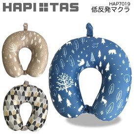 【スーツケースと同時購入で500円】低反発枕 ≪HAP7019≫ HAPI+TAS ハピタス siffler シフレ