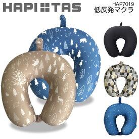 低反発枕≪HAP7019≫携帯用 エアマクラ エアピロー ネックピロー リラックスグッズHAPI+TAS ハピタス siffler シフレ