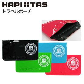 トラベルポーチ≪HAP7023≫マスクやティッシュ等の小物入れとしても最適トラベルケースHAPI+TAS ハピタス siffler シフレ旅行用品 トラベルグッズ