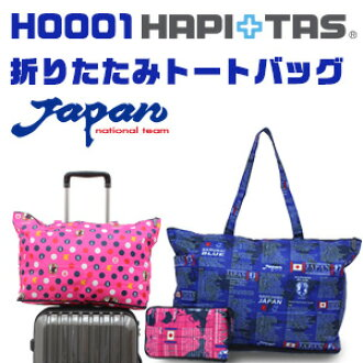 OUTLET outlet clearance! Japan national soccer team model folding tote bag «H0001» easy to carry, to carry through! siffler sifre HAPI+TAS