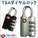 【9/17はポイント10倍】TSAロック南京錠(ダイヤルロック式)≪Z2217≫アメリカ旅行の必需品!キャリーバッグの施錠に…