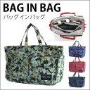 バッグインバッグ BAG IN BAGバッグの中身をすっきり整頓!ポーチ 化粧品 筆記用具 ペン メイク 小物入れ 雑貨