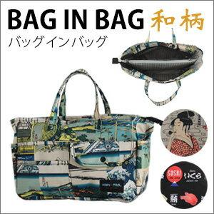 和柄 バッグインバッグ BAG IN BAGバッグの中身をすっきり整頓!ポーチ 化粧品 筆記用具 ペン メイク 小物入れ 雑貨