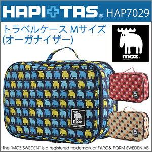 MOZ モズ オーガナイザー Mサイズ 旅行 便利グッズ 収納 ポーチ 衣類ケース シフレ ハピタス HAP7029