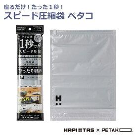 圧縮袋 旅行 ペタコ 機内持ち込みサイズ 2枚1組 テレビでも紹介された人気商品 ハピタス HAP7066 シルバー色
