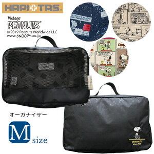 スヌーピー オーガナイザー Mサイズ 7リッター スーツケース整頓 ハピタス シフレ HAP7013