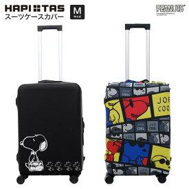 スーツケースカバー かわいい スヌーピー Mサイズ ハピタス HAP7037-M