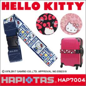 ハローキティ柄スーツケースベルト≪HAP7004≫着脱がワンタッチなバックル式HAPI+TAS ハピタス siffler シフレ旅行用品 トラベルグッズ 目印